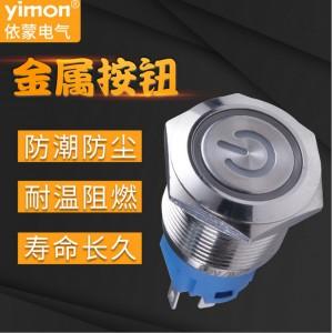 厂家直销16MM金属按钮开关 带LED灯自锁电源标