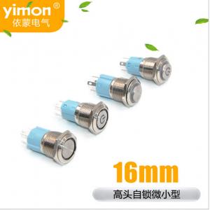 专业生产16mm金属按钮开关自复位自锁式化环形带LED灯