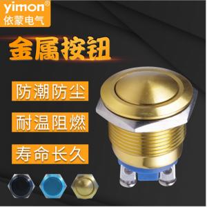 19mm金属按钮氧化常开高头自复位开关 螺丝脚
