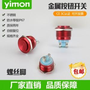 16 19 22mm金属按钮开关螺丝脚 全氧化红自复位按钮
