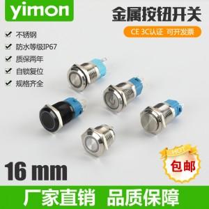 16 19mm金属按钮开关带灯LED 防水按键自复位点动自锁