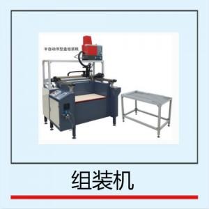 组装机厂家厂家 cx5560书型盒组装机