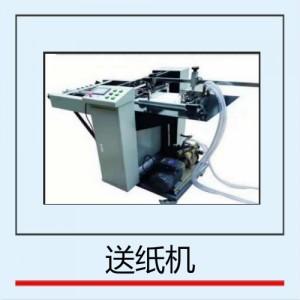 送纸机  自动送纸机厂家