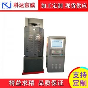 科达京威  WAW-300B电液伺服万能材料试验机