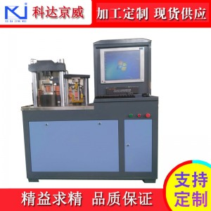 科达京威 JYE-300B型全自动恒应力两用机
