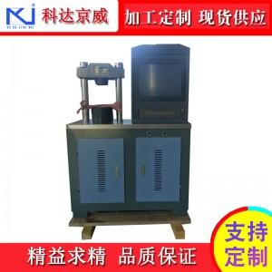 科达京威JYE-300A型全自动恒应力压力试验机