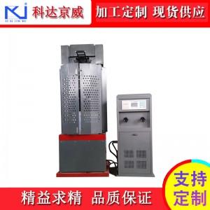 科达京威   WE-600B型万能材料试验机(数显手动钳口)
