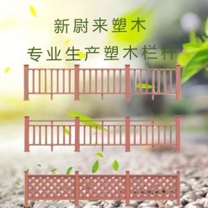 塑木栏杆塑木地板厂家 木塑护栏 塑木扶手 木塑护栏厂家