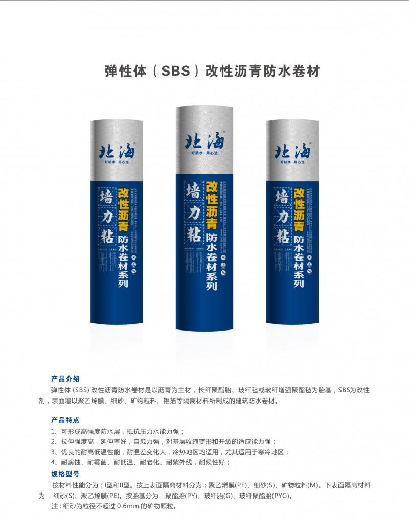 弹性体(SBS)改性沥青防水卷材详情1