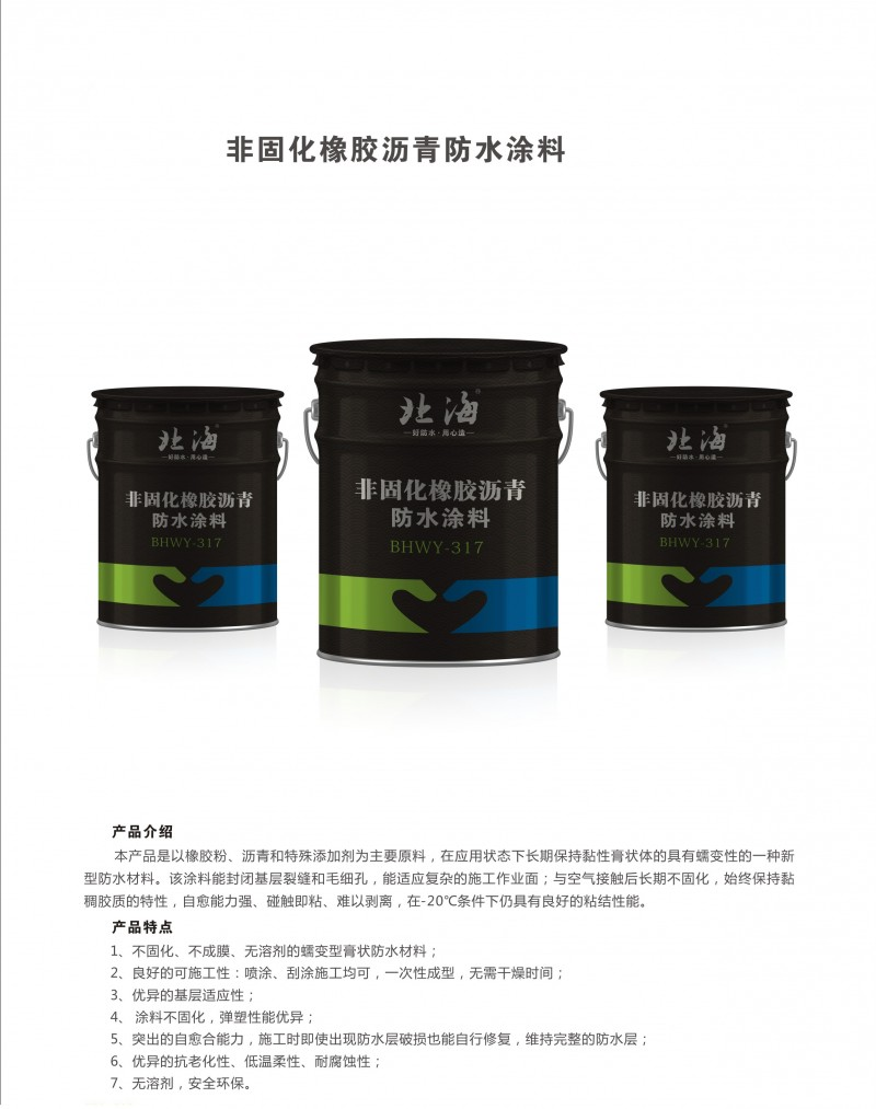 非固化橡胶沥青防水涂料详情1