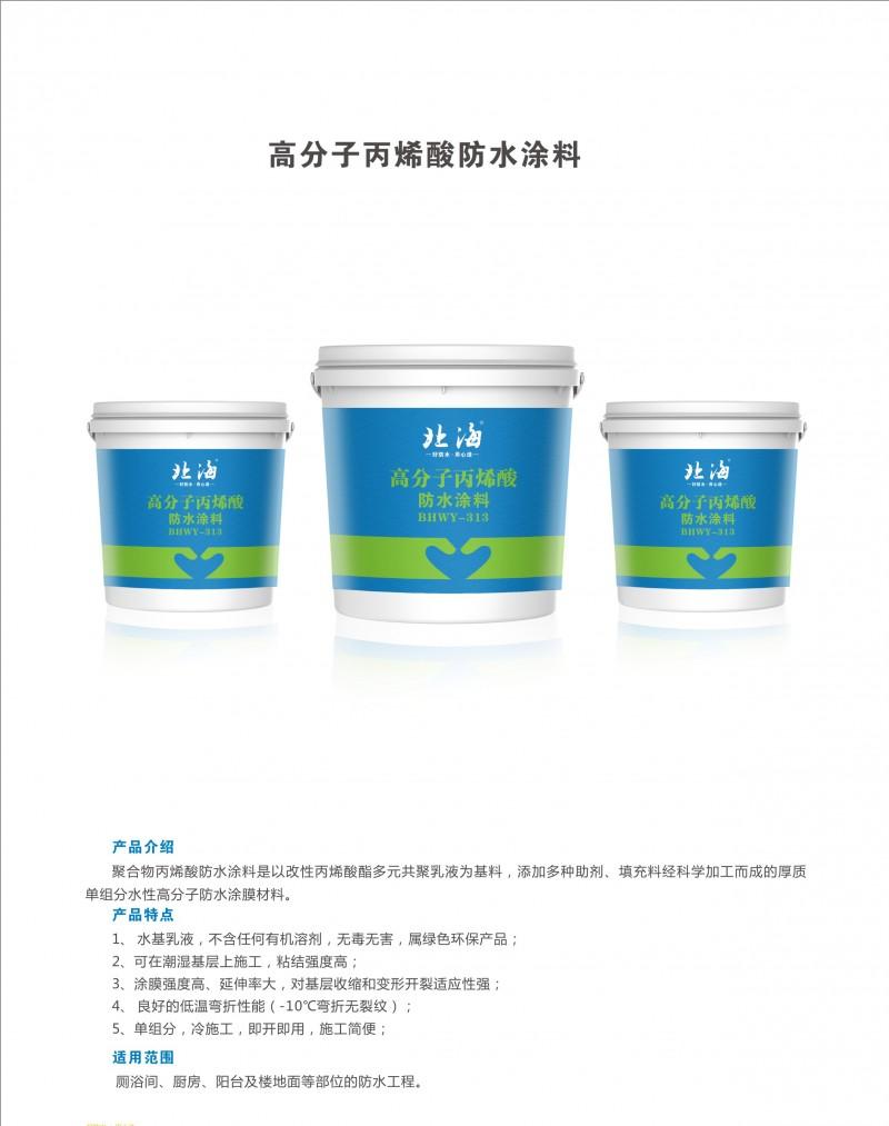 高分子丙烯酸防水涂料详情1