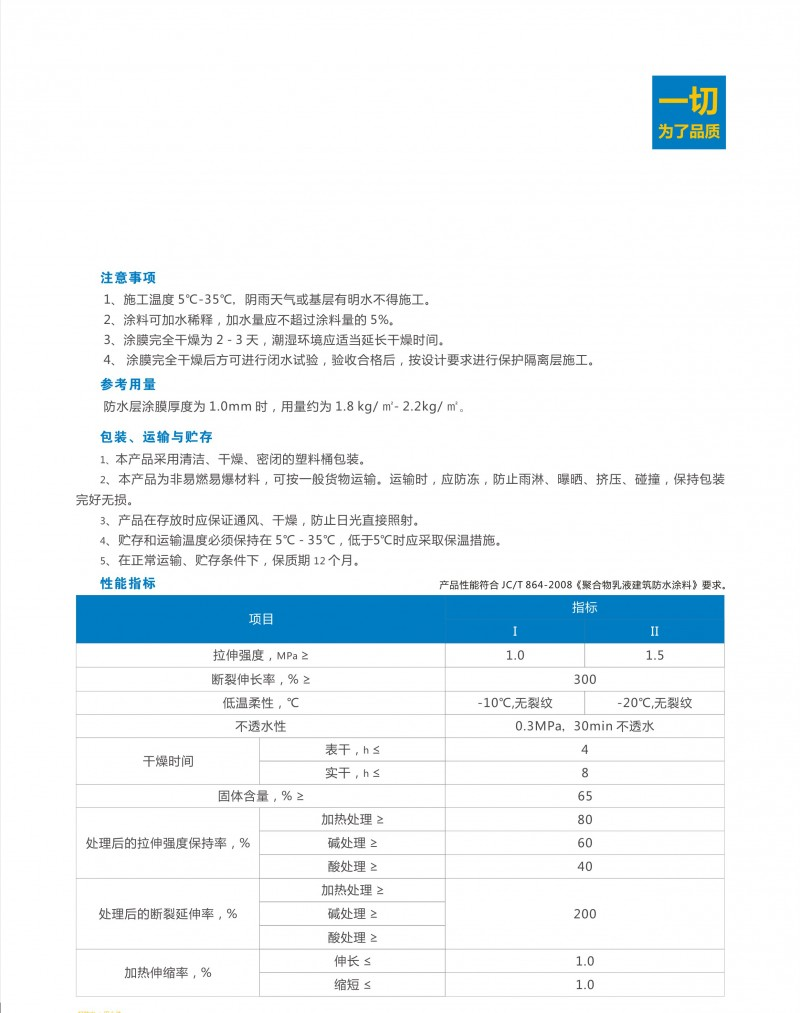 高分子丙烯酸防水涂料详情2