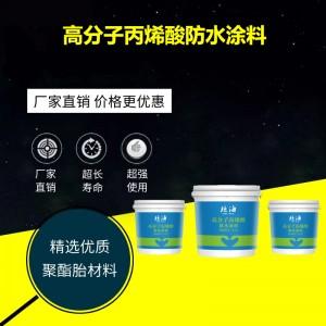 高分子丙烯酸防水涂料