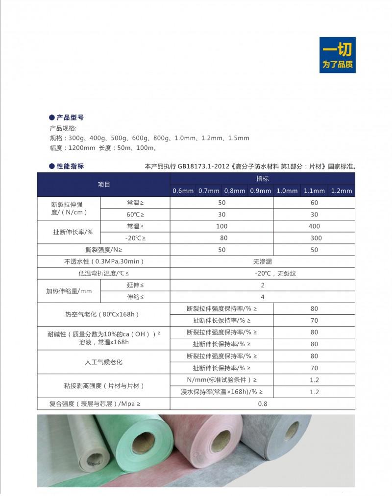 高分子聚乙烯丙(涤)纶复合防水卷材详情2