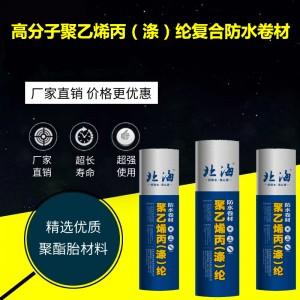 高分子聚乙烯丙(涤)纶复合防水卷材