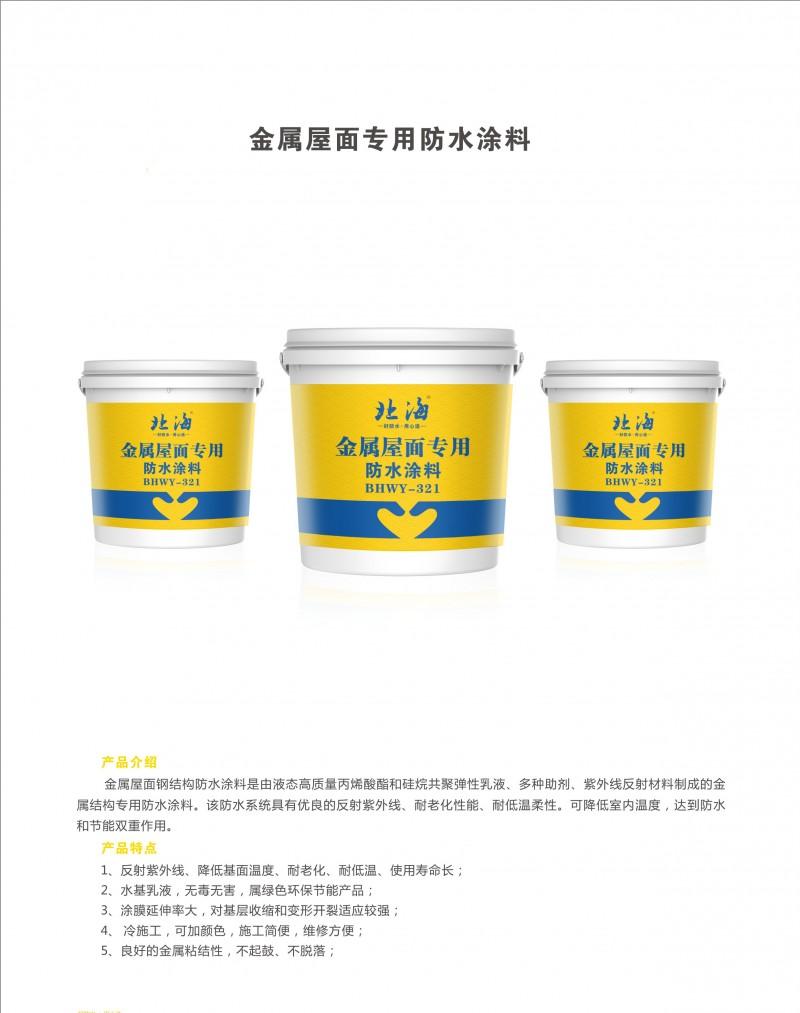 金属屋面专用防水涂料详情1