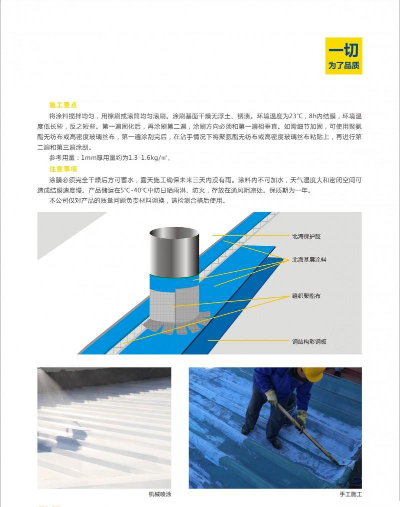 金属屋面专用防水涂料详情2