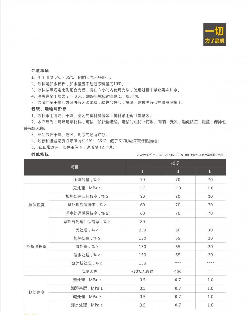 聚合物水泥(JS)防水涂料详情2