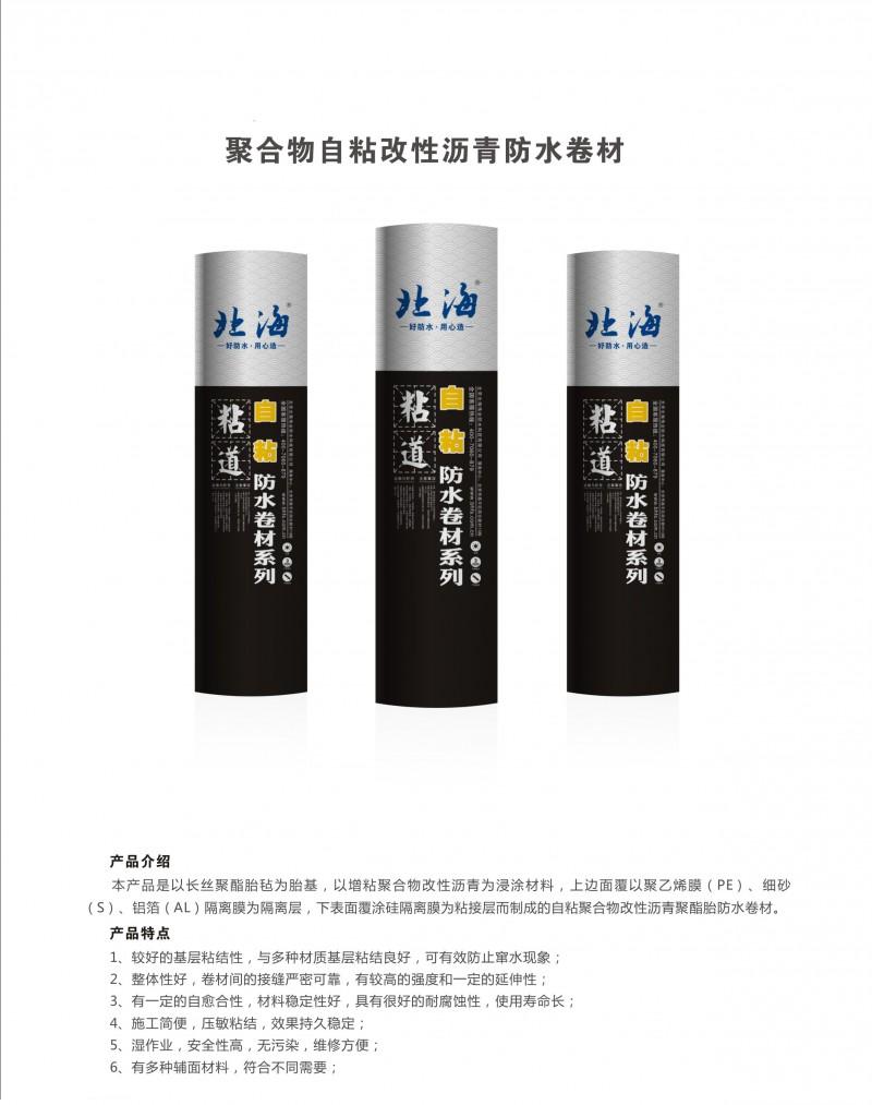 聚合物自粘改性沥青防水卷材详情1