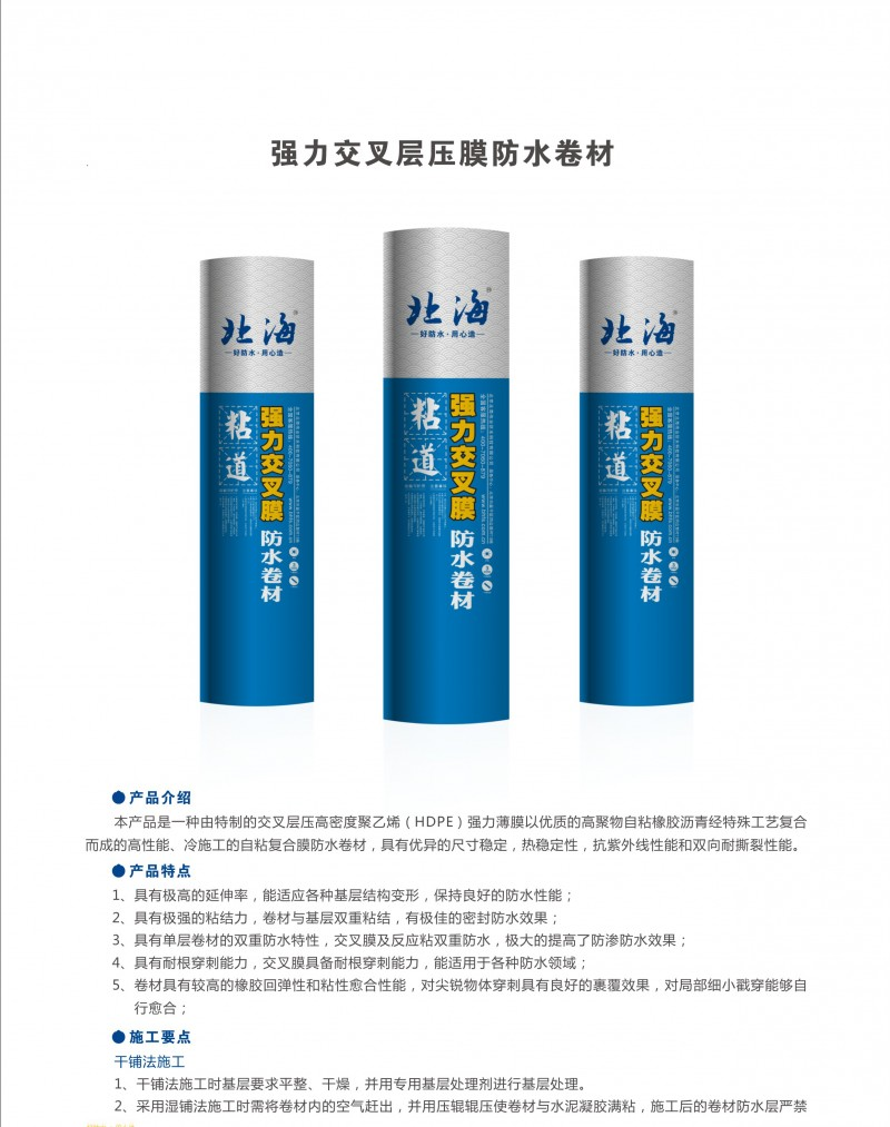 强力交叉层压膜防水卷材详情1