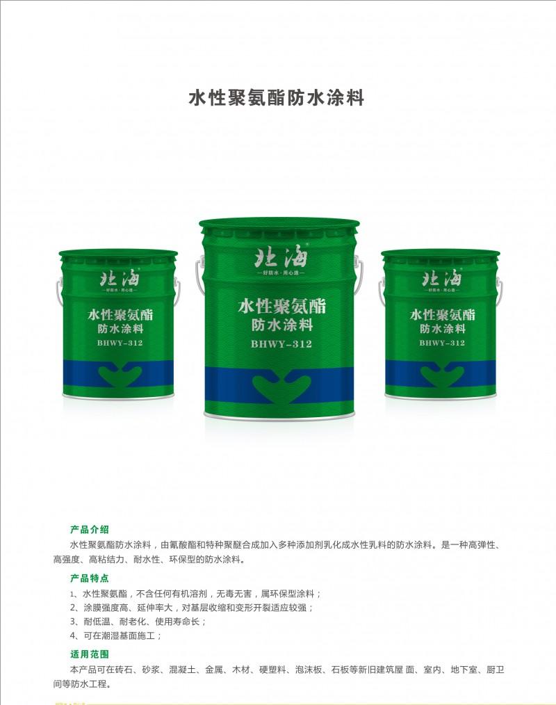 水性聚氨酯防水卷材详情1
