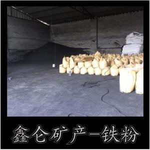 鑫仑 铁粉  生铁粉  专业生产