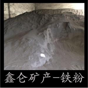 鑫仑 铁粉 铁精粉 生铁粉  专业生产