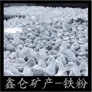 鑫仑 铁粉 红黏土粉 生铁粉  专业生产