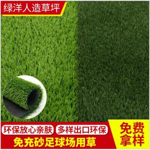 直销仿真草坪幼儿园足球场户外人造草坪地毯植物墙装饰人工草皮