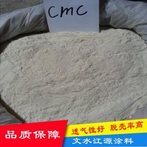 消失模涂料系列 CMC