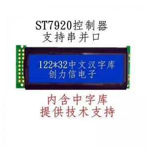 12232液晶模块液晶屏专业厂家研发制造生产