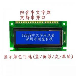 12832液晶屏液晶模块图形点阵液晶屏STN宽温