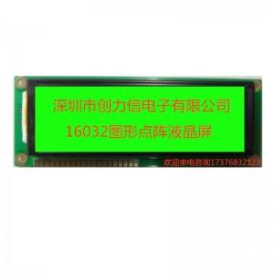 160*32液晶屏液晶模块LCD显示屏厂家直供产品