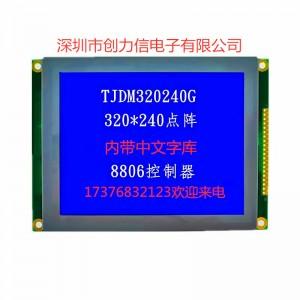 320240工业级液晶屏带中文字库STN宽温产品质保2年