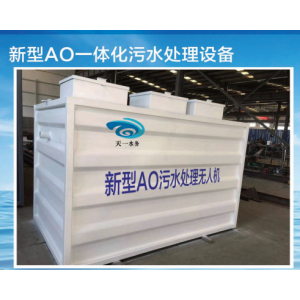 新型AO污水处理无人机