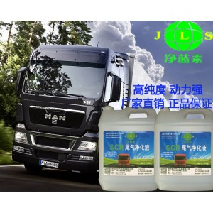 货车用尿素溶液