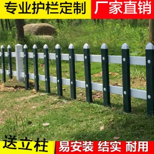 PVC小护栏围栏小栅栏花坛花池公路绿化篱笆草坪护拦栏杆