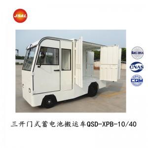 安力 电动牵引车 蓄电池搬运车   电池搬运车 场内车辆