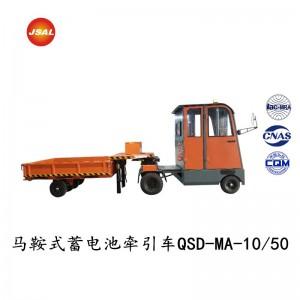 安力电动牵引车 马鞍式蓄电池牵引车头 电动搬运车