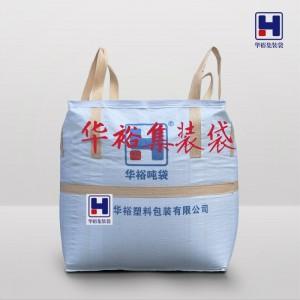 耐高温集装袋