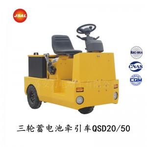 场内物流新工具 三轮电动牵引车 蓄电池牵引车