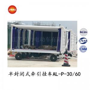 安力6吨半封闭式牵引挂车 拖车 拖挂直供