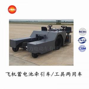 飞机电动牵引车 蓄电池牵引车 新能源牵引车 蓄电池工具车