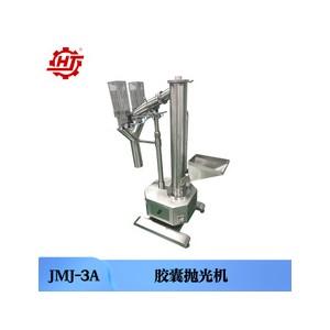 JMJ-3A型胶囊抛光机