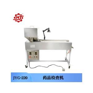 JYG-220药品检查机