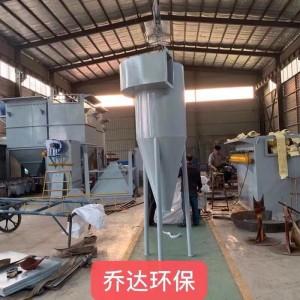 乔达生产铸造厂用多管陶瓷旋风除尘器按需定制