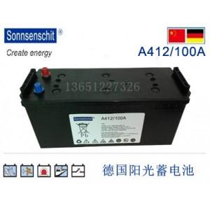 德国阳光蓄电池A412/100A