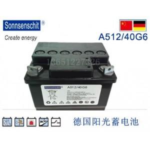 德国阳光蓄电池A512/40G6
