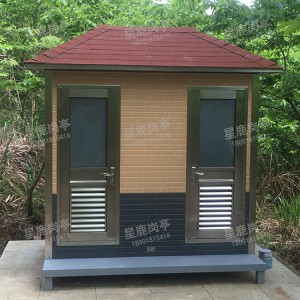 移动厕所卫生间户外成品洗手间水冲式环保厕所