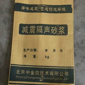 新疆减震隔音砂浆/隔声砂浆厂家价格